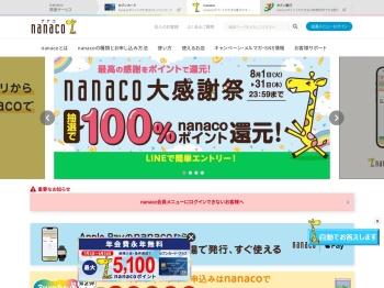 電子マネー nanaco 【公式サイト】