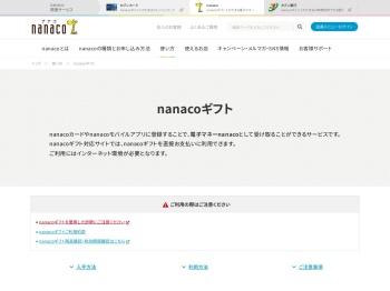 nanacoギフト|電子マネー nanaco 【公式サイト】