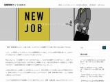 就職サイトおすすめランキング|2021年版を徹底比較