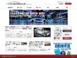 ネットDe日刊自動車新聞