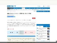 錦織2日がかりフルセット死闘8強/全仏OP詳細