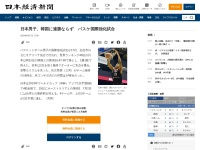 日本男子、韓国に連勝ならず バスケ国際強化試合