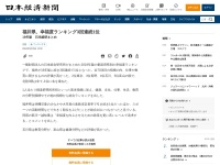 福井県、幸福度ランキング3回連続1位