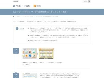 ニンテンドーネットワークIDの登録方法(ニンテンドー3DS ...