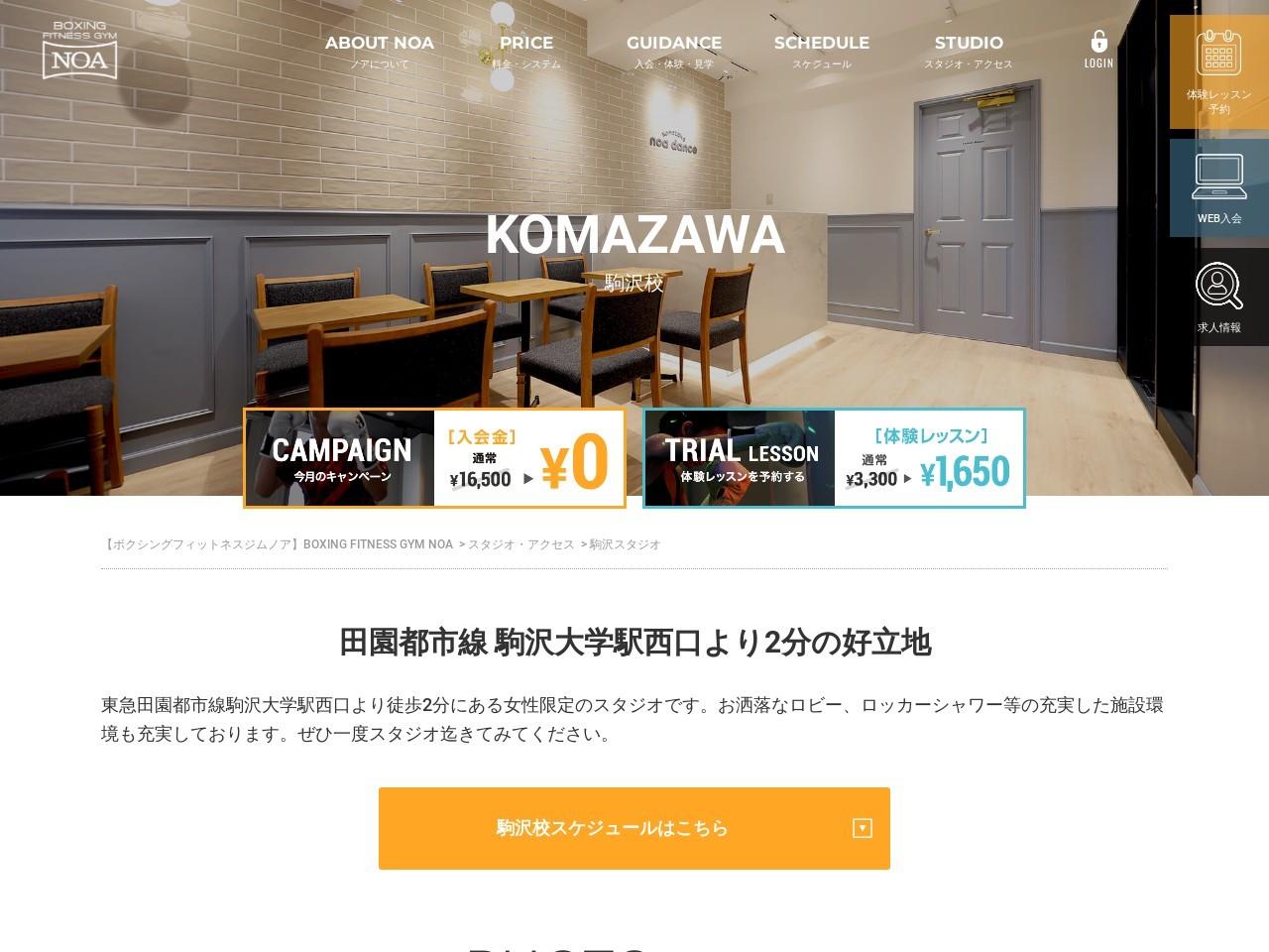 ボクシングフィットネスジムNOA駒沢校のイメージ写真
