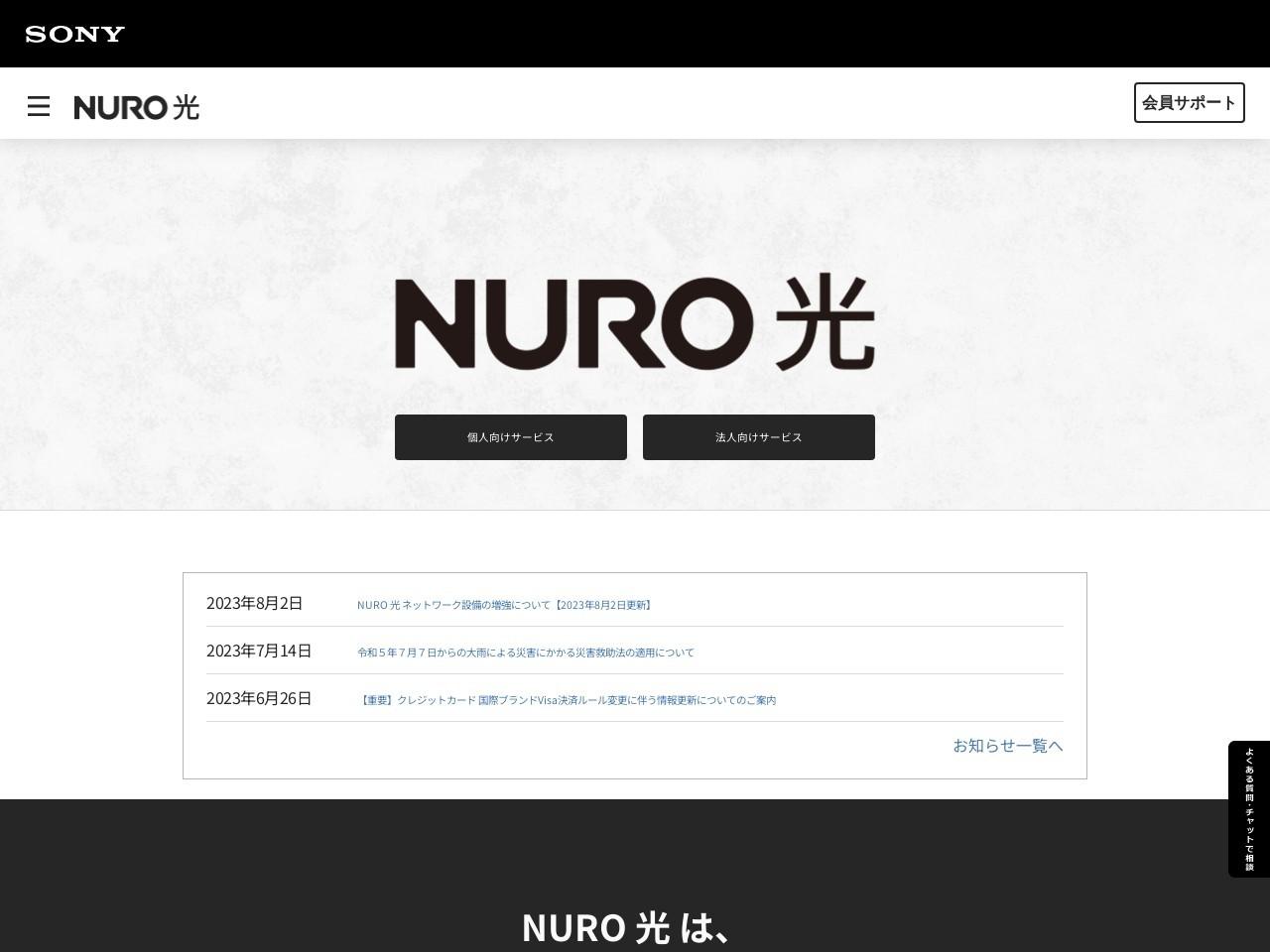 NURO 光 世界最速 光回線インターネット