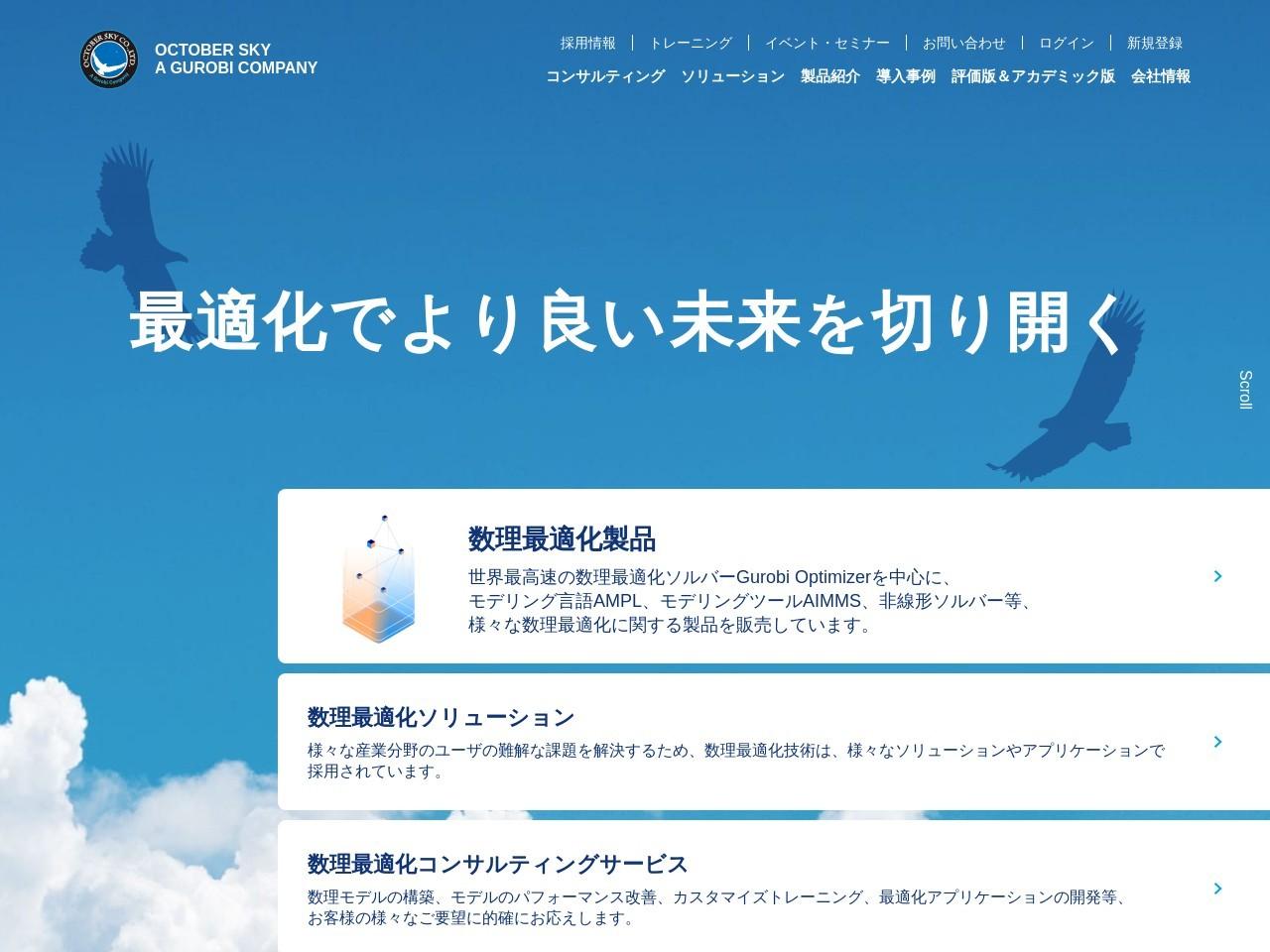 株式会社オクトーバー・スカイ
