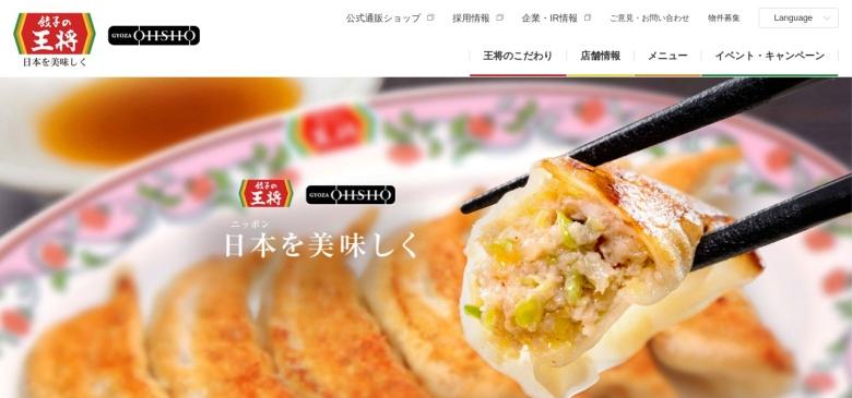 餃子の王将公式サイト | 株式会社 王将フ-ドサ-ビス