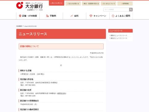 (株)大分銀行 挾間支店大分県 銀行