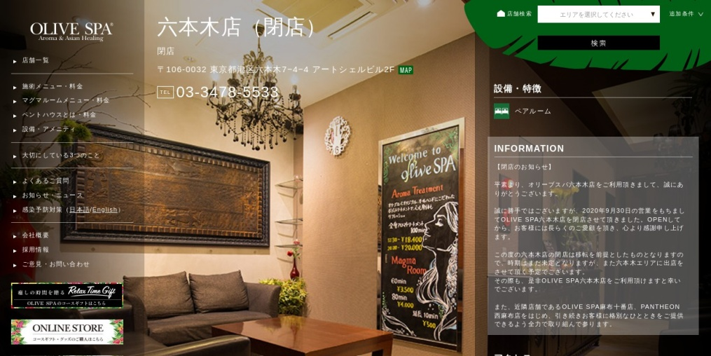 OLIVE SPA(オリーブスパ) 六本木店