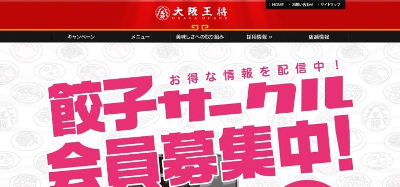 餃子サークル 会員募集中 | 餃子専門店の心意気 大阪王将