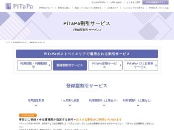 登録型割引サービス|PiTaPa割引サービス|PiTaPa.com