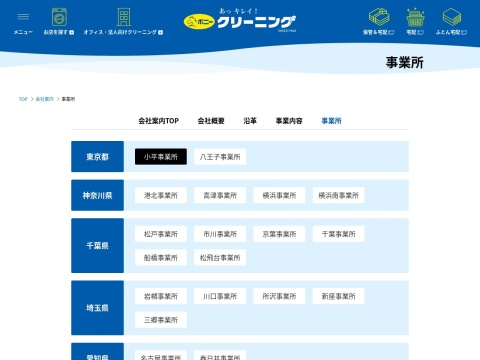 ポニークリーニング横浜事業所横浜クリーニング