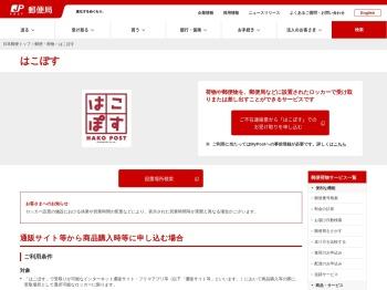 はこぽす - 日本郵便 - Japan Post Service