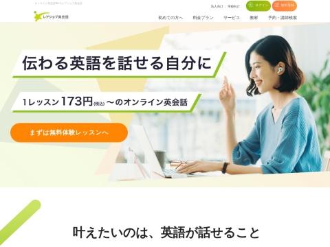 【レアジョブ英会話】 オンライン英会話 - 会員数No.1