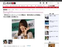 【昨日のエンタメニュース】欅坂46・菅井友香が1st写真集/Nikiの美脚に注目集まる