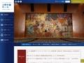 広島県立文化芸術ホール