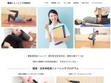 腰痛トレーニング研究所
