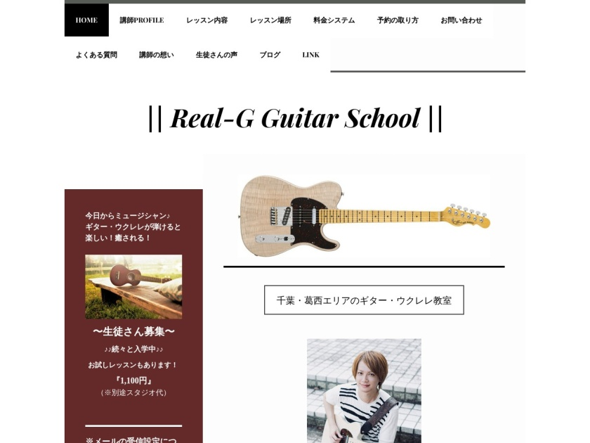 Real-G Guitar School