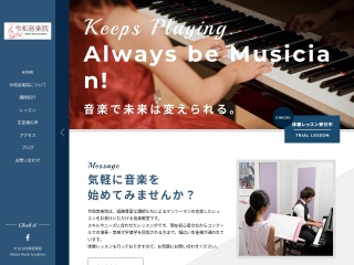 令和音楽院