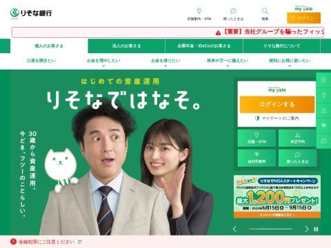りそな銀行 熊本支店熊本県 銀行