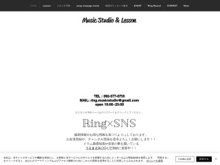 Ring ギター教室
