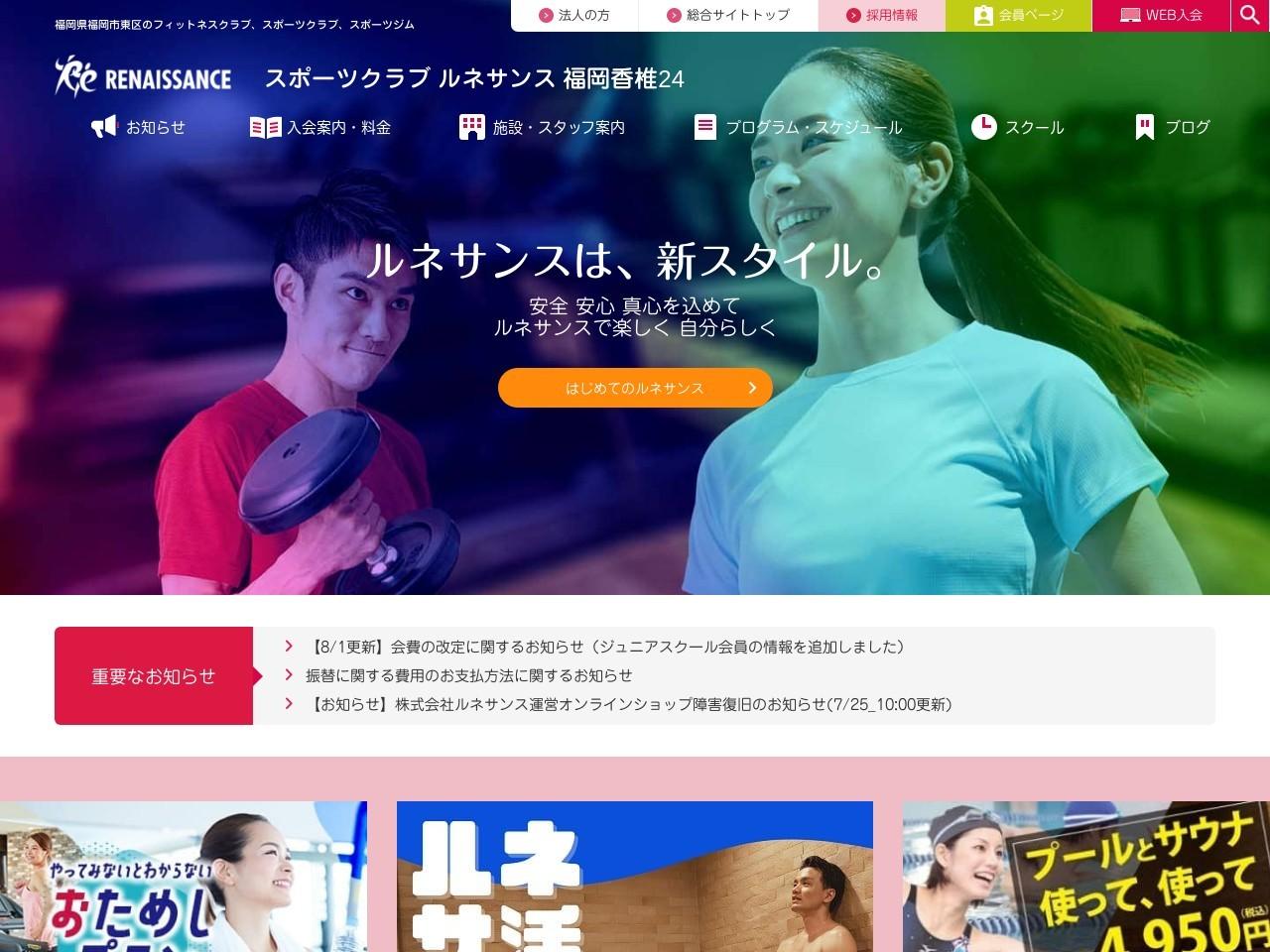 ルネサンス福岡香椎のイメージ写真