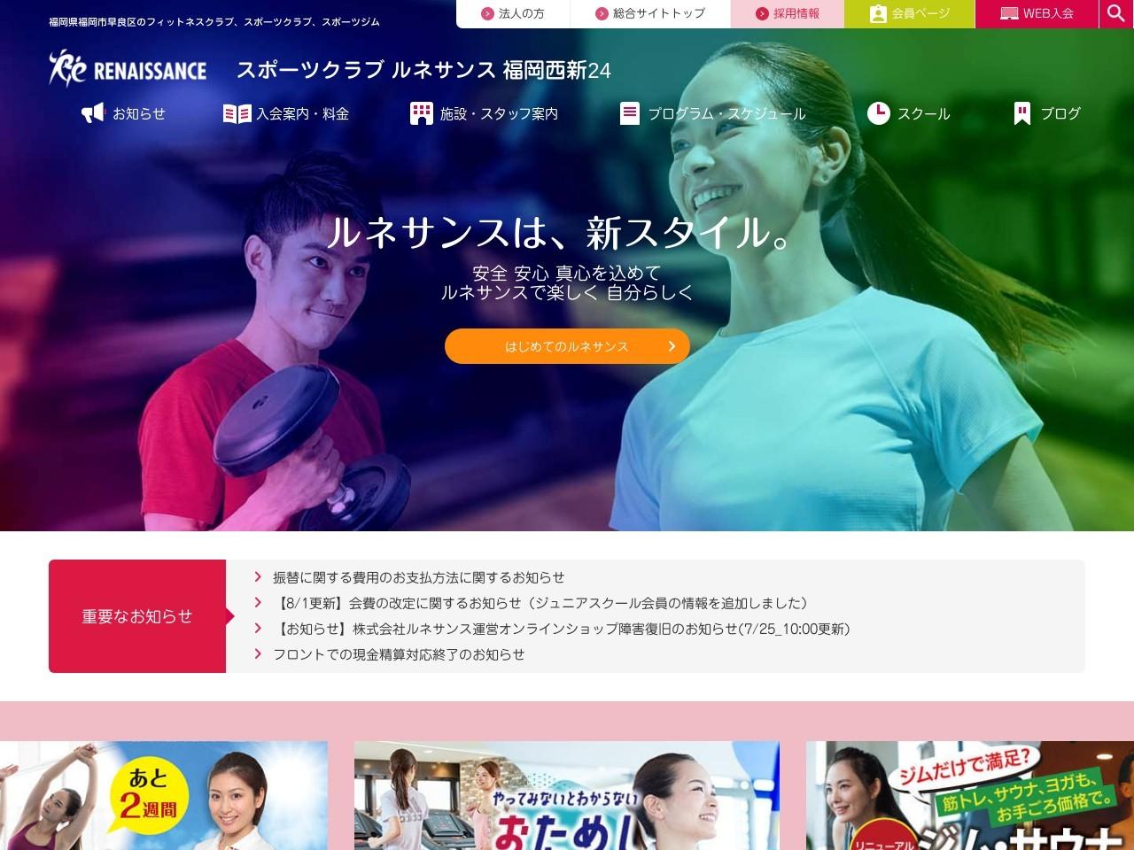 ルネサンス福岡西新24のイメージ写真