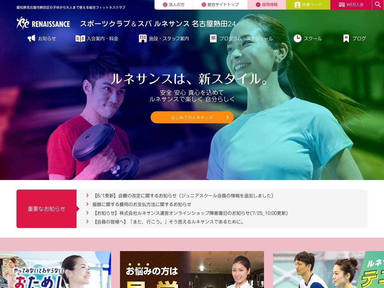 ルネサンス名古屋熱田24のイメージ画像