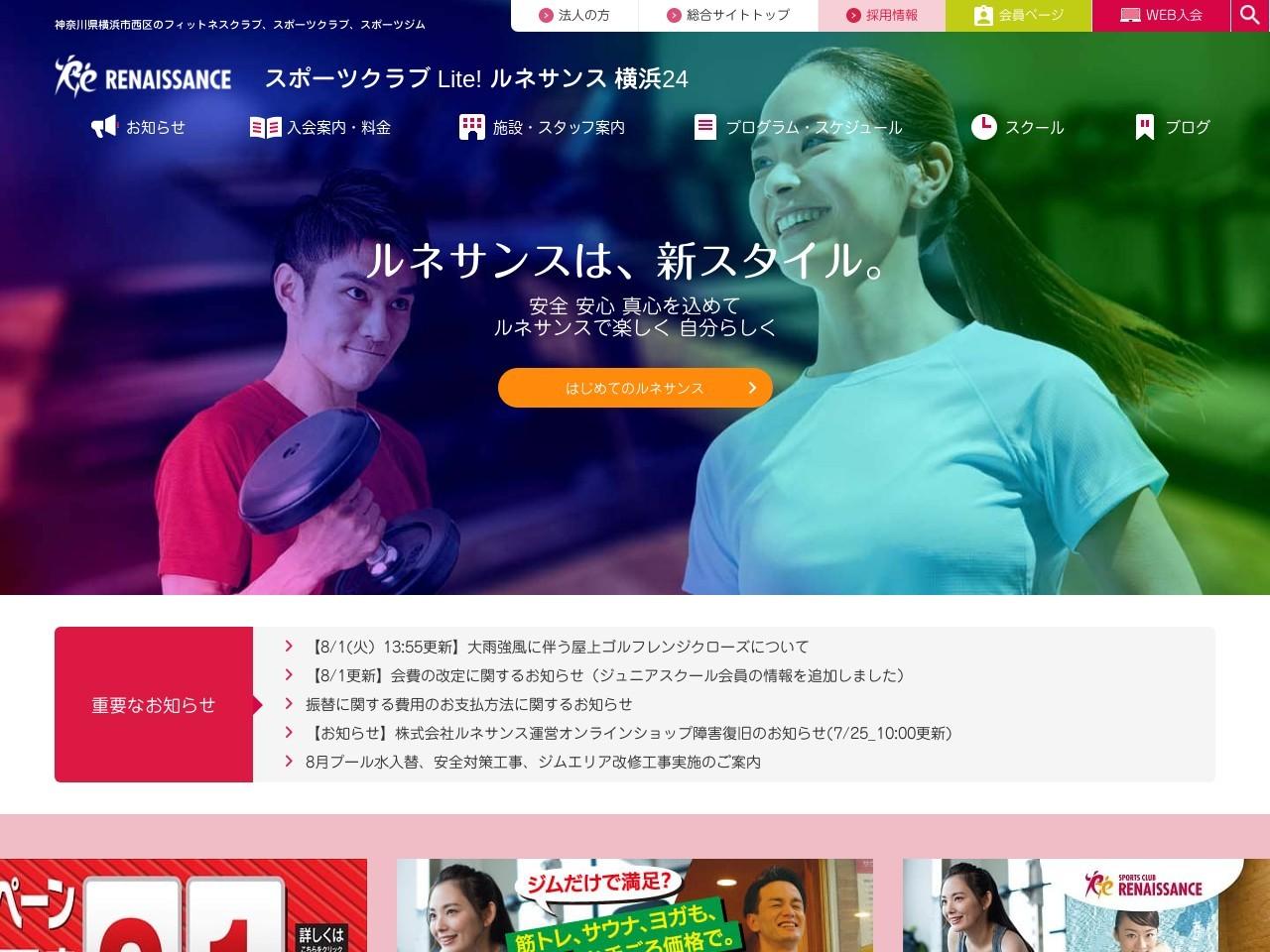 Lite!ルネサンス横浜24のイメージ画像