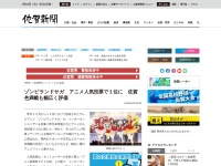 ゾンビランドサガ アニメ人気投票で1位に 佐賀色満載も幅広く評価