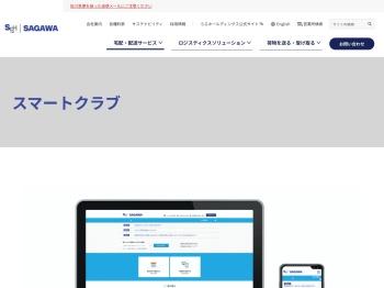 【佐川急便】スマートクラブ 荷物・宅配便の配達完了通知 ...