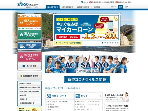 西京銀行 山口支店山口県 銀行