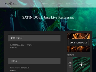 JAZZ RESTAURANT SATIN DOLL