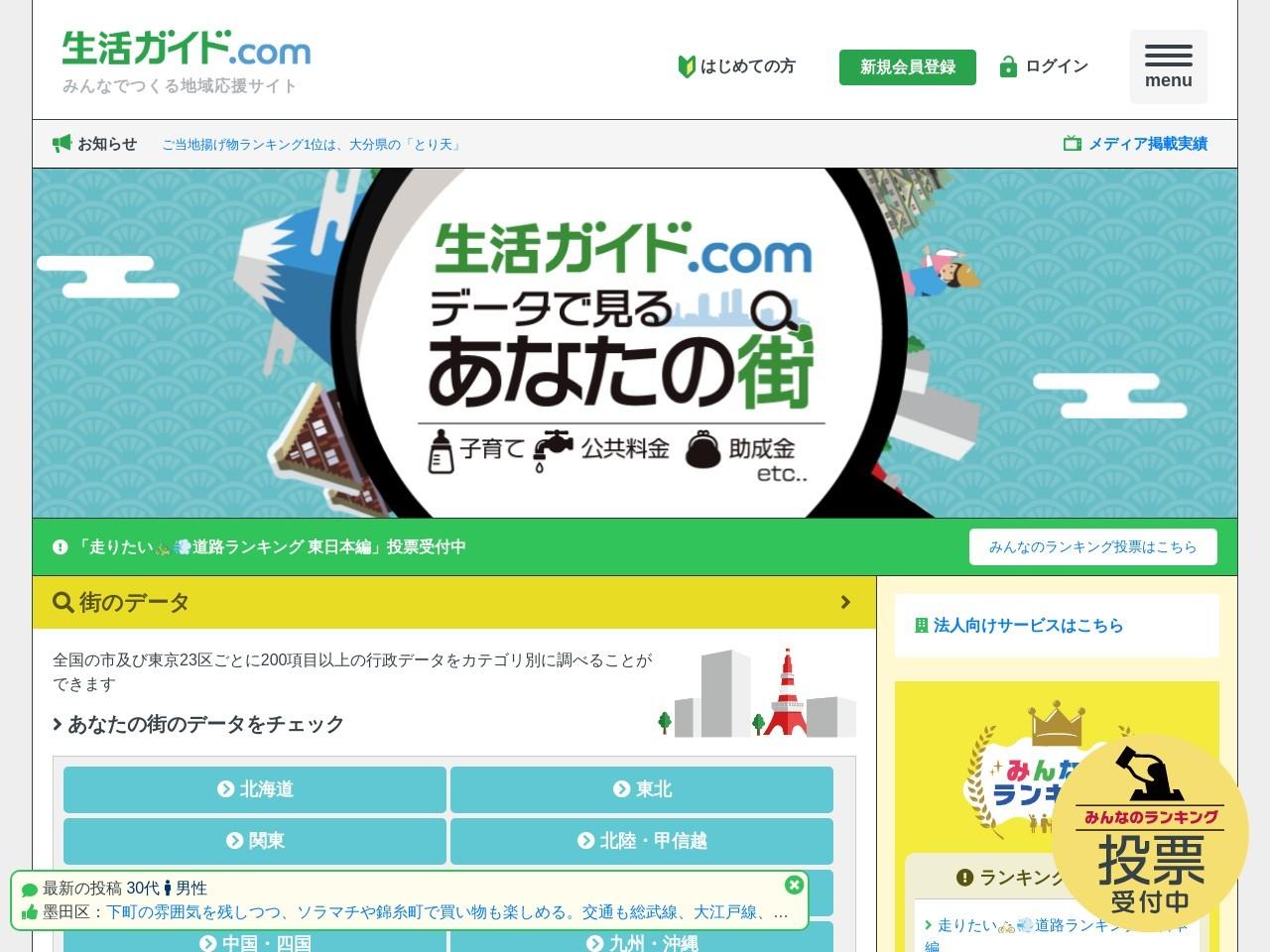 生活ガイド.com