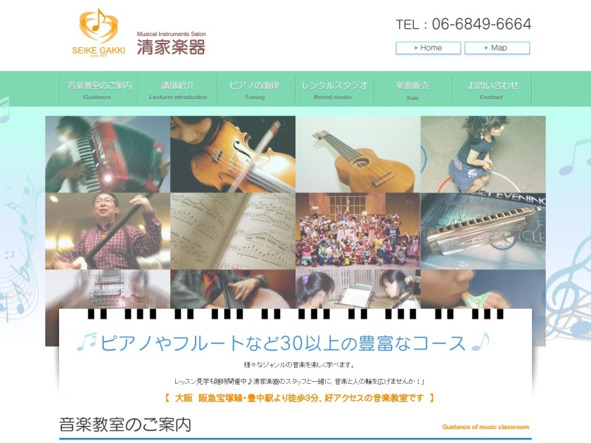 清家楽器音楽教室