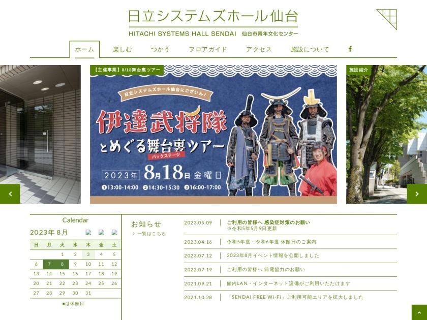 仙台市青年文化センター