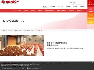 渋谷SHIDAX CULTURE HALL