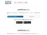 就活ナビ~就職活動応援サイト