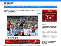 J SPORTS、ハンドボール 2018 JAPAN CUP 世界ランキング上位との対戦を全試合無料配信