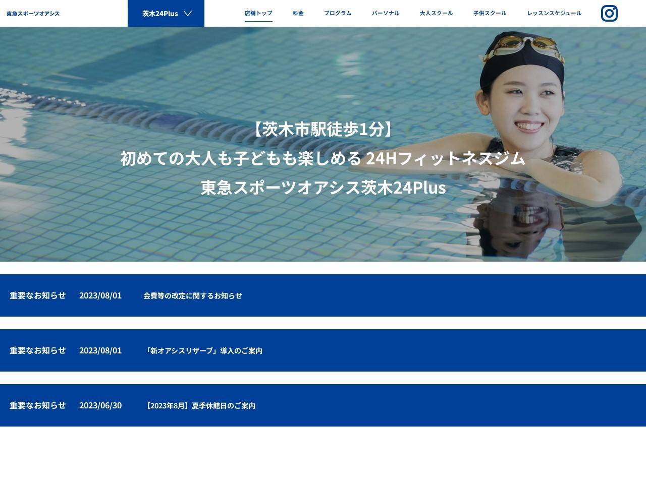 Oasis茨木24Plusのイメージ写真
