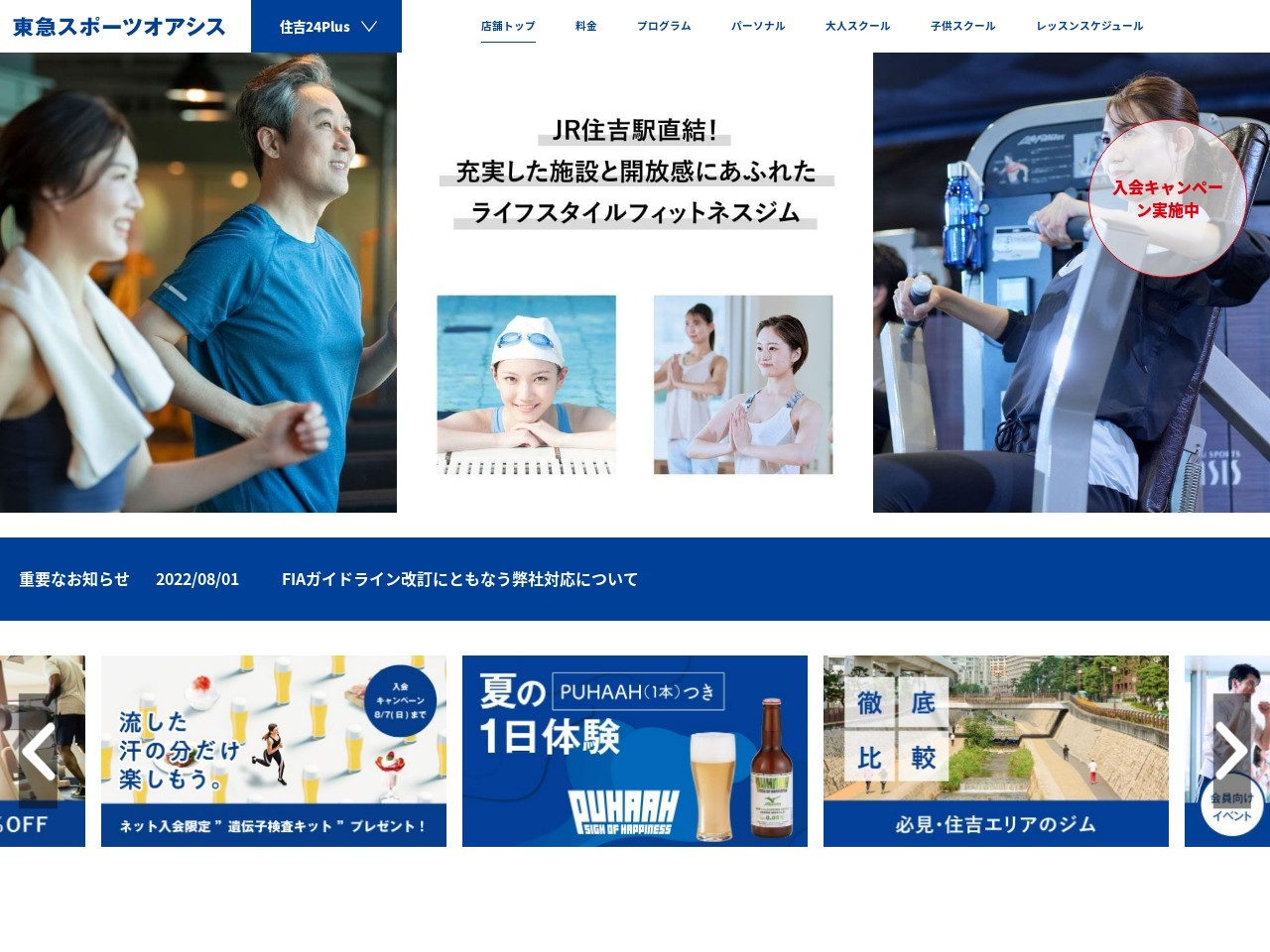 Oasis住吉のイメージ写真