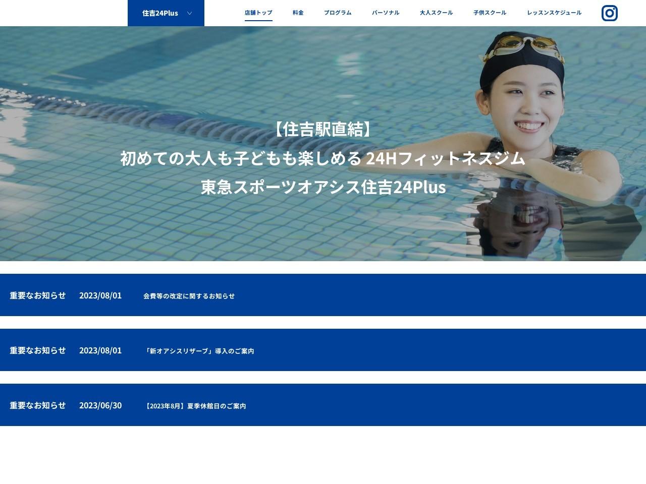 Oasis住吉のイメージ画像