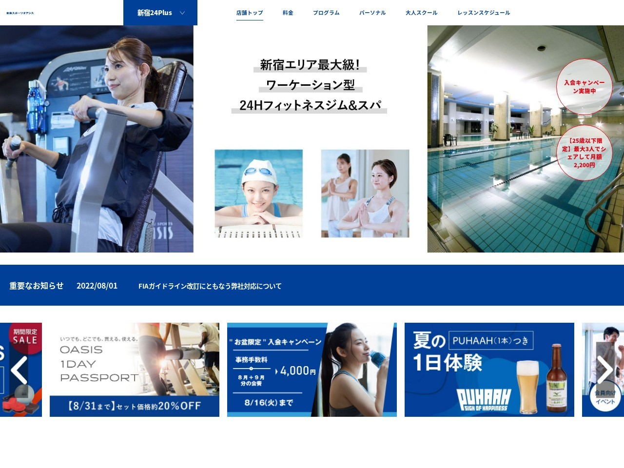 Oasis新宿24Plusのイメージ写真