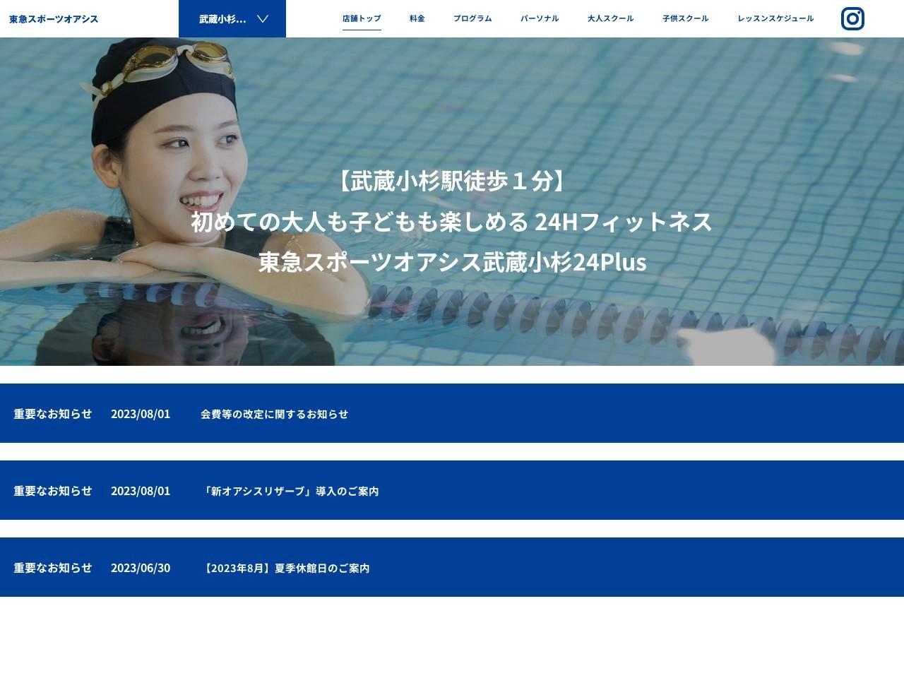 Oasis武蔵小杉24Plusのイメージ写真
