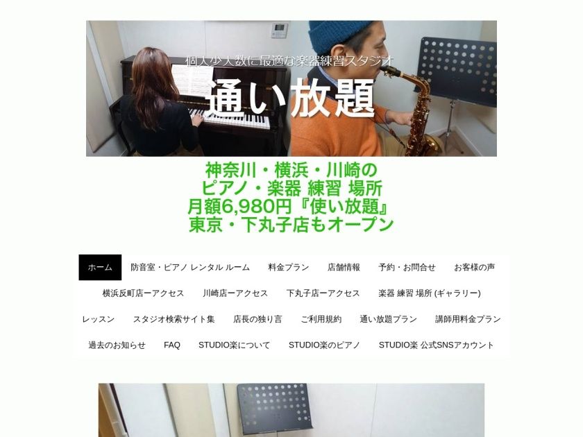 STUDIO楽 川崎店