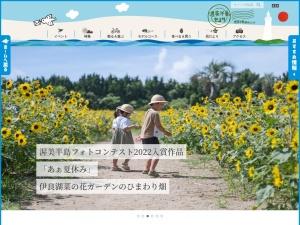 田原市観光ガイド【渥美半島観光ビューロー公式サイト】