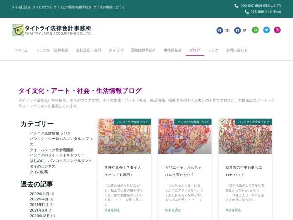 タイ 文化・アート・社会・生活情報 ブログ
