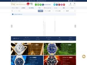 高級時計専門店・中野実店舗有り・通信販売可能
