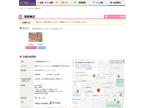 (株)ローヤルクリーニング 東武ストア新船橋店船橋クリーニング